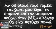 #tsiougirl #hysteria_gr Teaching Humor, Funny Greek, Enjoy Your Life, Funny Posts, Funny Shit, Greek Quotes, Have Some Fun, True Words, Positive Vibes