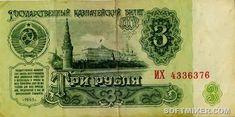 От автора: «Мое детство и юность прошли в СССР. И хотя это было много лет назад, кое-что я помню до сих пор. Например, помню советские деньги.»