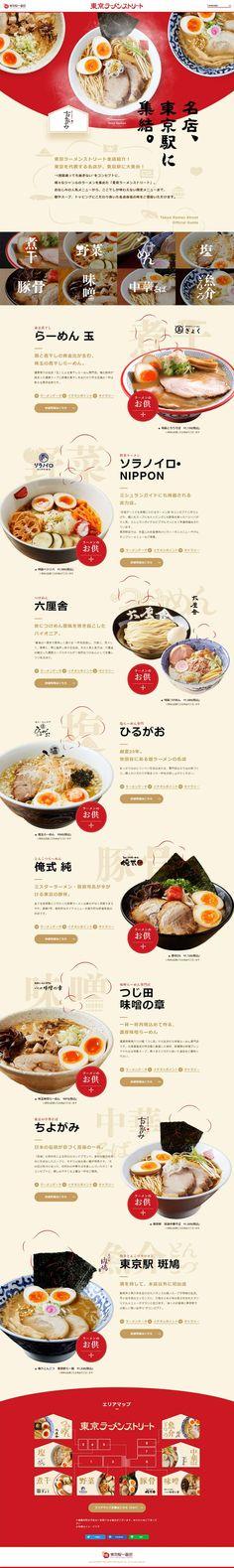 Food Web Design, Food Poster Design, Web Layout, Layout Design, Restaurant Website, Japan Design, Food Website, Commercial Design, Web Banner