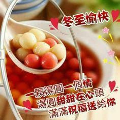 Good Morning Picture, Morning Pictures, Good Morning Wishes, Dumpling Festival, Happy Winter Solstice, Festival Quotes, Chinese New Year Greeting, Seasons, Breakfast