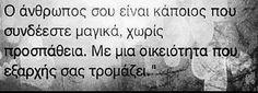 Ταιριαζουν αυτοι....Φορουν το ιδιο αρωμα στην ψυχη! Αλκυονη Παπαδακη Sign Quotes, Book Quotes, Me Quotes, Break Up Quotes, Love Actually, Philosophy Quotes, Greek Words, Word Out, Greek Quotes