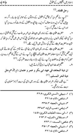 Complete Book: Islam main Aqlitoon Ky Haqooq ---  Written By: Shaykh-ul-Islam Dr. Muhammad Tahir-ul-Qadri --- page # 19