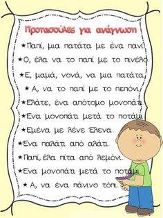 Speech Language Therapy, Speech And Language, Speech Therapy, School Staff, I School, Learn Greek, Greek Language, School Lessons, School Tips