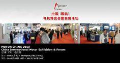 MOTOR CHINA 2013 China International Motor Exhibition & Forum  상해 모터 박람회