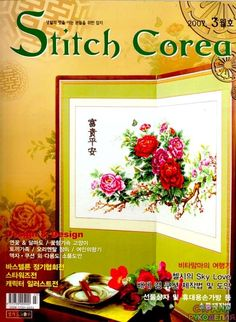 DOME stitch corea 03.2007 - Вышивка (разное) - Журналы по рукоделию - Страна…