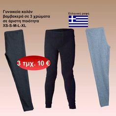 621c38def14a Γυναικεία κολάν βαμβακερά άριστης ποιότητας Ελληνικής ραφής σε 3 διάφορα  χρώματα ΜΕΓΕΘΗ ΧS ως XL