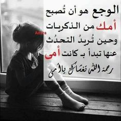 Love U Mom, Miss You Mom, Sad Love, Like Me, Arabic Quotes, Islamic Quotes, Islamic Information, Mom Quotes, Love Words