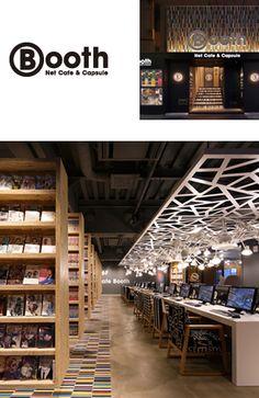 Booth,internet,cafe,カフェ,ネット,インターネット