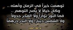 حكم واقوال أبو العلاء المعري مصورة