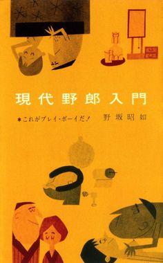 """typographie: """" gurafiku: """" Japanese Book Cover: Modern Bloke. Ryohei Yanagihara. 1962 """" """""""