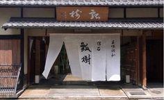 日本画家 今尾景年の邸宅をそのまま残した風情ある空間
