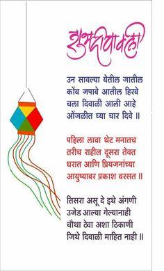 Untitled Diwali Greetings In Marathi, Diwali Diya, Diwali Wishes, Festivals Of India, Indian Festivals, Diwali Message, Marathi Poems, Happy Diwali Images, Son Quotes