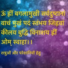 ऊं ह्लीं बगलामुखी सर्वदुष्टानां वाचं मुखं पदं स्तंभय जिह्ववां कीलय बुद्धि विनाशय ह्लीं ओम् स्वाहा।। Sanskrit Quotes, Sanskrit Mantra, Vedic Mantras, Hindu Mantras, Yoga Mantras, Hindi Quotes, Shiva Hindu, Shiva Shakti, Hindu Deities