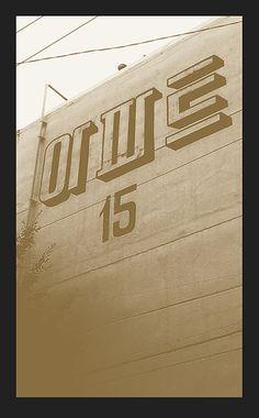 [북리뷰] 일상에서 만나는 과거의 타이포그래피,<아파트 글자> Retro Interior Design, Retro Design, Layout Design, Print Design, Branding Design, Logo Design, Graphic Design, Korea Logo, Type Posters