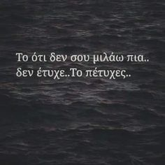 greek, quotes, and greek quotes εικόνα Moon Quotes, Text Quotes, Sarcastic Quotes, Wisdom Quotes, Words Quotes, Funny Quotes, Life Quotes, Sayings, Unique Quotes