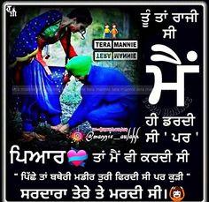 Gur Punjabi Couple, Punjabi Status, Punjabi Quotes, Love Status, Cute Quotes, Qoutes, Honey, Sad, Movie Posters