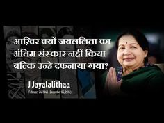 Why Jayalalitha was Burried instead of Cremation ? Amma No More | Jayala...