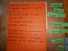 1ο ΝΗΠΙΑΓΩΓΕΙΟ ΙΣΤΙΑΙΑΣ: Μαθαίνοντας για τη ΣΠΟΡΑ και τον ΚΥΚΛΟ ΤΟΥ ΨΩΜΙΟΥ στο Νηπιαγωγείο Preschool Classroom, Teacher, Blog, Bread, Professor, Teachers, Brot, Blogging, Baking