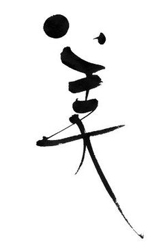 "Japanese Calligraphy meaning, ""Beauty."""