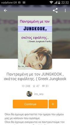 Οποίος θέλει ας ρίξει μία ματιά στην ιστορία μου♥♥  #wattpad #Bts #jungkook #V #jin #jimin #jhope #suga #rapmonster #kpop #greek #wegotmarried #love #drama #jealousy #past