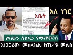 Ethiopian- በሄዱበት ተቃውሞ ሲበዛ እራሳቸው ጠቅ/ሚኒስትሩ አስገራሚ መከላከል ብቻ አቤቱታው በርትቷል ይፈቱል... Ethiopian Music, New Politics, Shower, Youtube, Movie Posters, Wedding, Instagram, Casamento, Rain Shower Heads