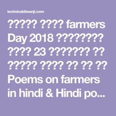 Farmers Day 2018 Poems on farmers in hindi । Hindi Poem bhartiya kisan Farmers Day, Poems, Poetry, Poem