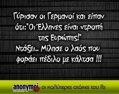 Find images and videos about funny, greek quotes and greek on We Heart It - the app to get lost in what you love. Funny Greek, Greek Quotes, Stupid Funny Memes, True Words, Laugh Out Loud, Positive Vibes, Haha, Laughter, Thoughts