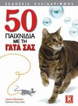 50 Games to Play with Your Cat by Jackie Strachan - Bing Images Great ideas to keep kitties busy:) Cat Lover Gifts, Cat Gifts, Cat Lovers, Crazy Cat Lady, Crazy Cats, Kittens Cutest, Cats And Kittens, Animal Books, Cat Behavior