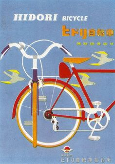 Vintage japanese bicycle bici poster giapponese - Hidori Bicycle Manufactory by Hioshi Ohchi, 1959
