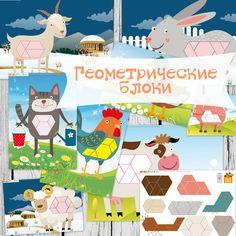 Дополните красочные картинки животных геометрическими фигурами-блоками.  Просто сравните схему на картинке и подберите подходящие фигуры