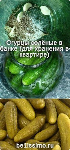 Огурцы солёные в банке (для хранения в квартире) Pickles, Cucumber, Make It Yourself, Cooking, How To Make, Recipes, Food, Haute Couture, Home Canning
