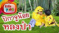 ละครโปเกมอน EP.7 ตอน ปกาจนอยหลงปา เดกนอยเอาตวรอดในปา http://www.youtube.com/watch?v=p1k6pFokVyg