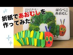 子どもに大人気!折り紙で はらぺこあおむし を作ろう! — 親子の時間研究所 Origami Lily, Origami Paper, Paper Toys, Paper Crafts, Diy Crafts, Sewing Projects, Projects To Try, Techno, Mandala
