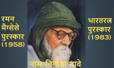 विनोबा भावे की जीवनी व उपलब्धियां Vinoba Bhave Biography And Achievements In Hindi Language. Vinoba Bhave First Indian to Win Magsaysay Award. Bharat Ratna.