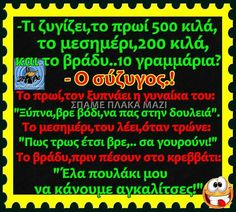 Greek, Jokes, Funny, Humor, Greek Language, Ha Ha, Hilarious, Lifting Humor, Chistes