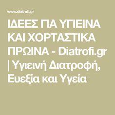 ΙΔΕΕΣ ΓΙΑ ΥΓΙΕΙΝΑ ΚΑΙ ΧΟΡΤΑΣΤΙΚΑ ΠΡΩΙΝΑ - Diatrofi.gr | Υγιεινή Διατροφή, Ευεξία και Υγεία Kai
