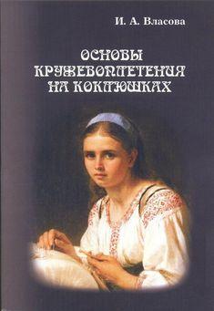 """Учебно-методический комплекс """"Основы кружевоплетения на коклюшках"""", ₽ 800,00"""