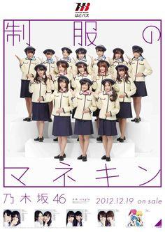 akibeya:  (ナタリー - 乃木坂46生駒、白石、桜井が制服姿でコラボポスターPRから) 乃木坂46 「制服のマネキン」企業コラボポスター
