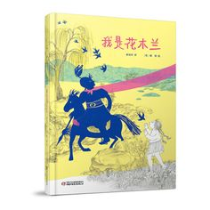 Chinese Book, New Pictures, Two By Two, Author, Children, Book Covers, Illustration, Books, Colour