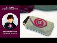 Валяние для начинающих Валяем чехол для телефона из шерсти с декором из ровницыШешина Екатерина - YouTube