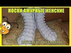 Вязание спицами женские носки на двух спицах #93 - YouTube