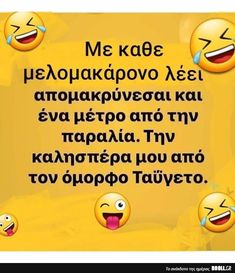Funny Greek Quotes, Funny Quotes, Christmas Quotes, Funny Texts, Happy New Year, Jokes, Wisdom, Sayings, Humor