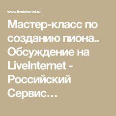 Мастер-класс по созданию пиона.. Обсуждение на LiveInternet - Российский Сервис…
