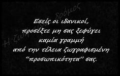 να μείνετε στον ψεύτικο κόσμο σας Wisdom Quotes, Words Quotes, Me Quotes, Funny Quotes, Sayings, Talk To Me, Real Talk, Greek Quotes, Friends In Love