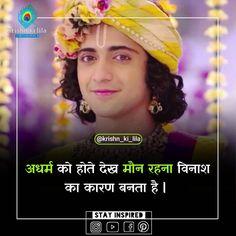 Radha Krishna Love Quotes, Radha Krishna Images, Lord Krishna, Krishna Krishna, Lord Shiva, Quotes About God, Inspiring Quotes About Life, Geeta Quotes, Life Quotes Pictures