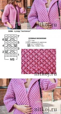 "coat, cardigans Jacket with knitting pattern . coat, cardigans Jacket with knitting needles ""Rosehip"" pattern ""Thread - knitted items for your home, crochet, kni. Knitting Stitches, Knitting Needles, Free Knitting, Baby Knitting, Knitting Patterns, Crochet Patterns, Needles Art, Gilet Crochet, Crochet Coat"
