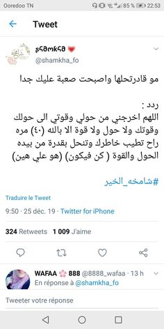 Beautiful Quran Quotes, Quran Quotes Love, Beautiful Arabic Words, Arabic Quotes, Islamic Quotes, Muslim Quotes, Religious Quotes, Tafsir Coran, Birthday Qoutes
