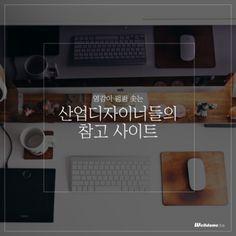 디자이너들의 재산이 되는 레퍼런스 사이트 10선 : 네이버 블로그 Booklet Design, Useful Life Hacks, Design Reference, Simple Designs, Creative Design, Layout, Graphic Design, Home, Ui Ux