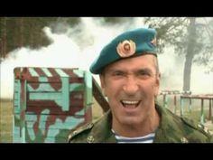 Александр Буйнов - ВДВ - С неба привет!