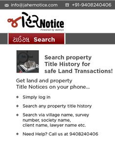 #Titlesearch on your Phone - subscribe with www.ahernotice.com